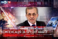 Россия заплатила Украине за 'грязную нефть'? Раскрыты неожиданные последствия