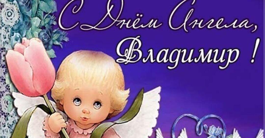 Открытка новорожденным, открытка с днем ангела владимира в прозе