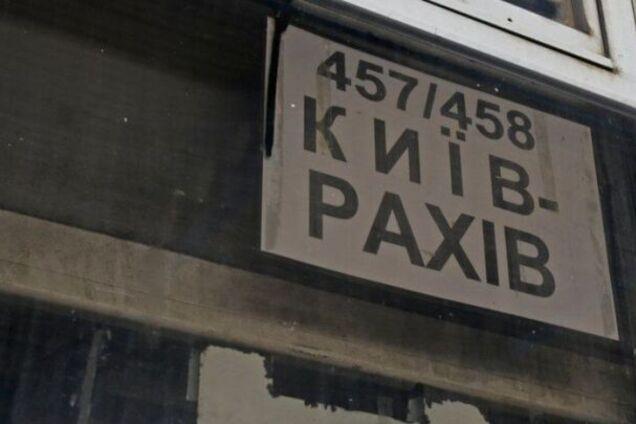 Поезд Киев-Рахов