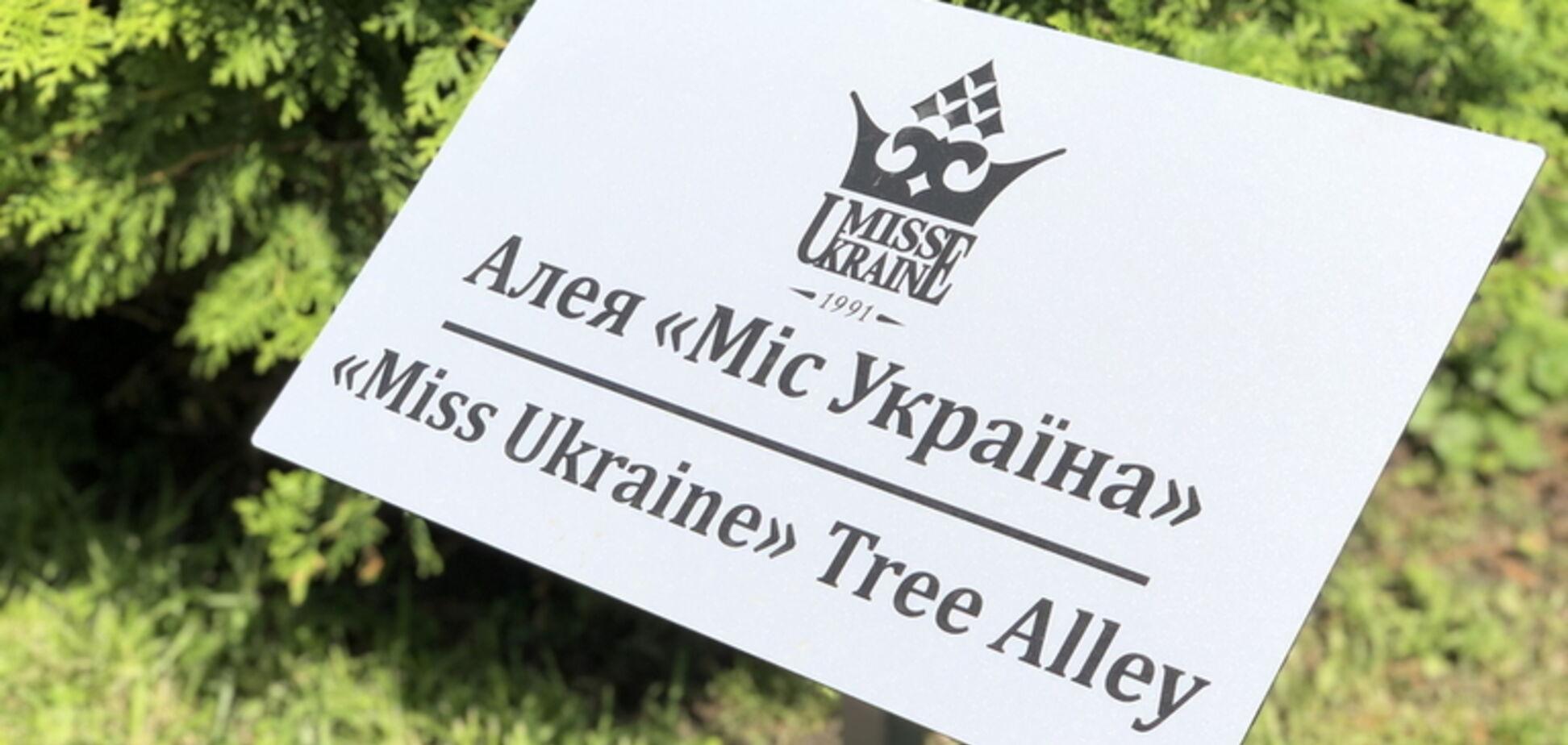 У конкурсу краси 'Міс Україна' з'явилася своя алея