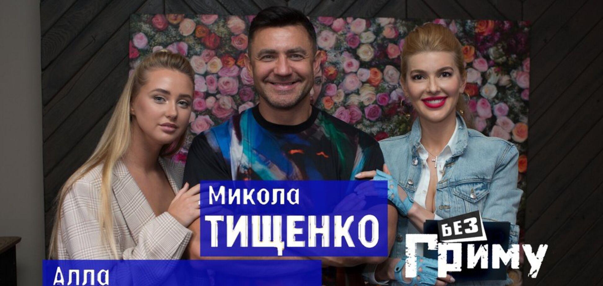 'Не нужно держать в себе, если что-то не нравится, нужно всегда говорить', - Николай Тищенко и Алла Барановская в блиц-шоу 'БЕЗ ГРИМА'