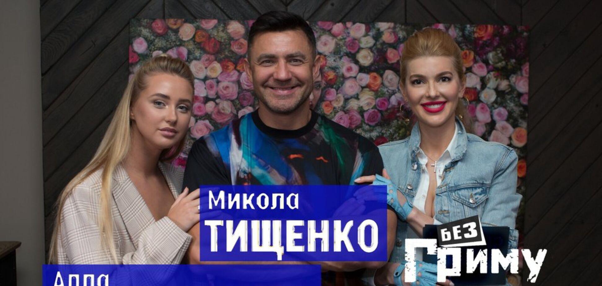 Якщо щось не подобається, потрібно завжди говорити – Микола Тищенко та Алла Барановська в бліц-шоу ''Без гриму''