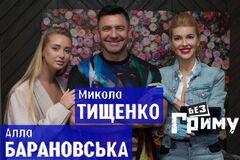 Якщо щось не подобається, потрібно завжди говорити – Микола Тищенко та Алла Барановська в бліц-шоу 'Без гриму'