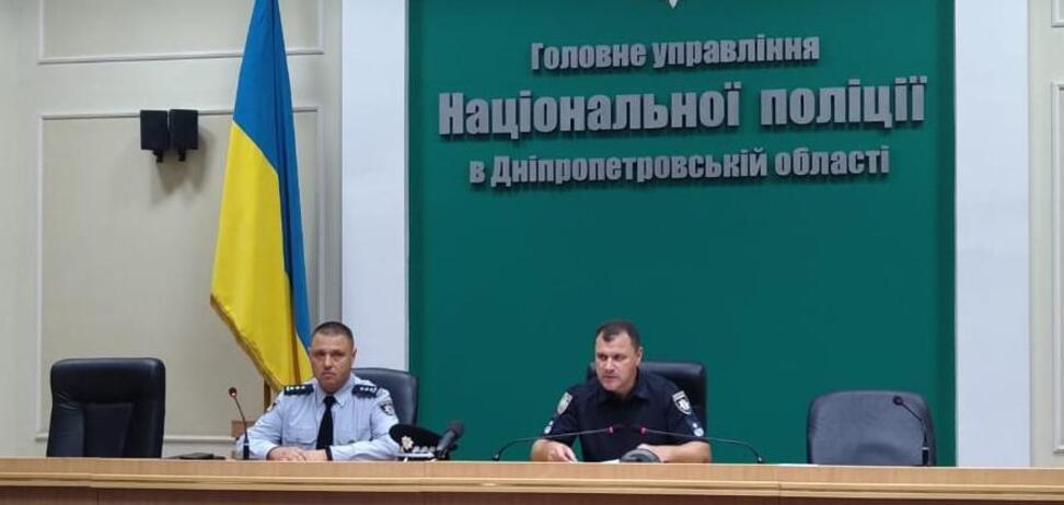 Призначено т.в.о. голови поліції Дніпропетровщини
