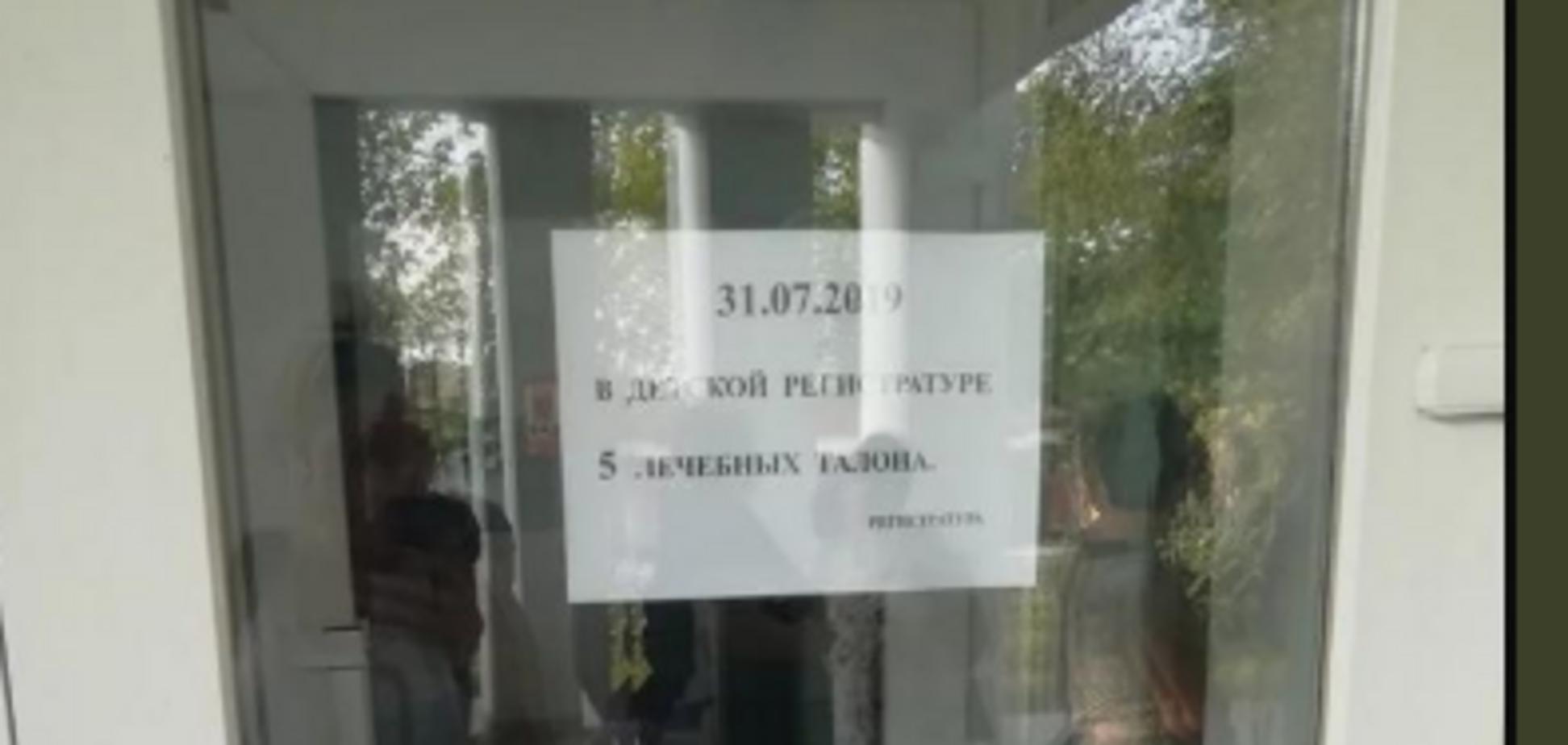 Двері лікарні