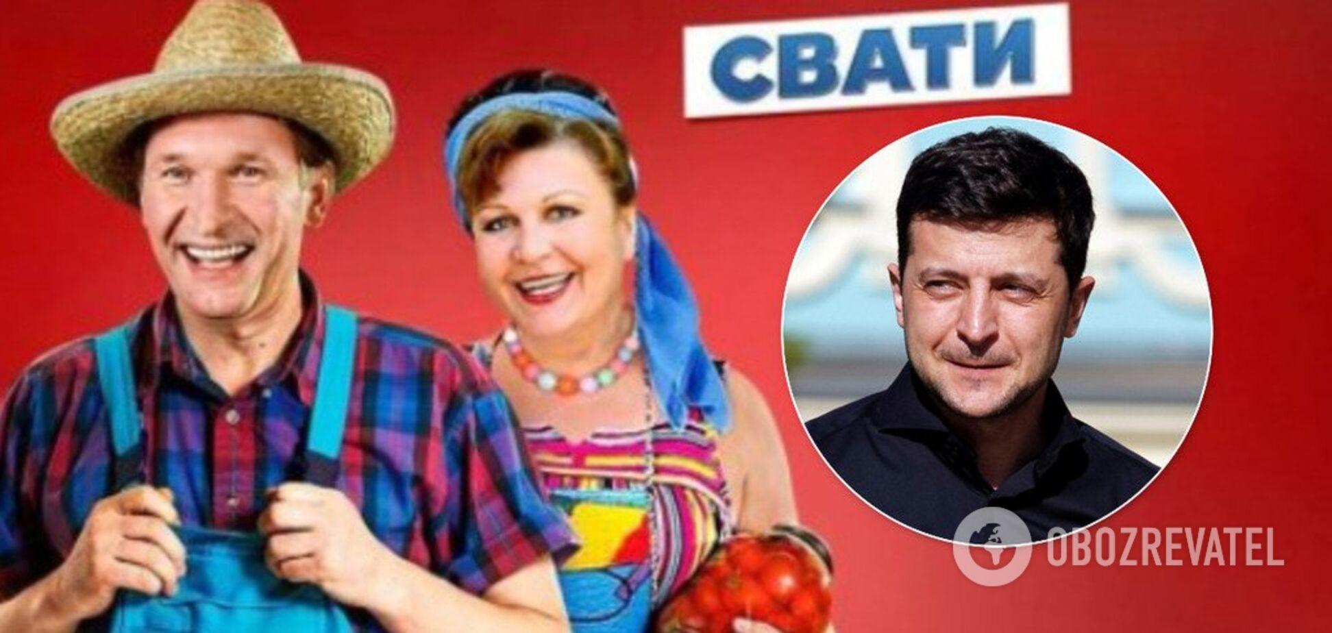 'Сваты' в Украине