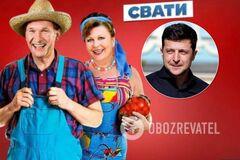 'Свати' в Україні