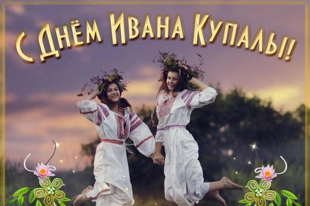 Ивана Купала-2019: красивые и забавные поздравления с праздником