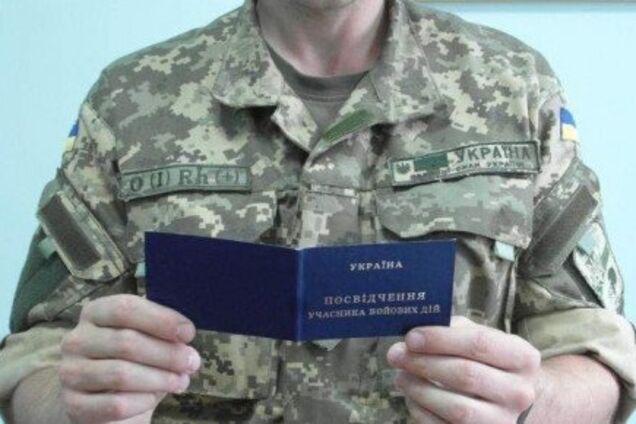 Удостоверение УБД