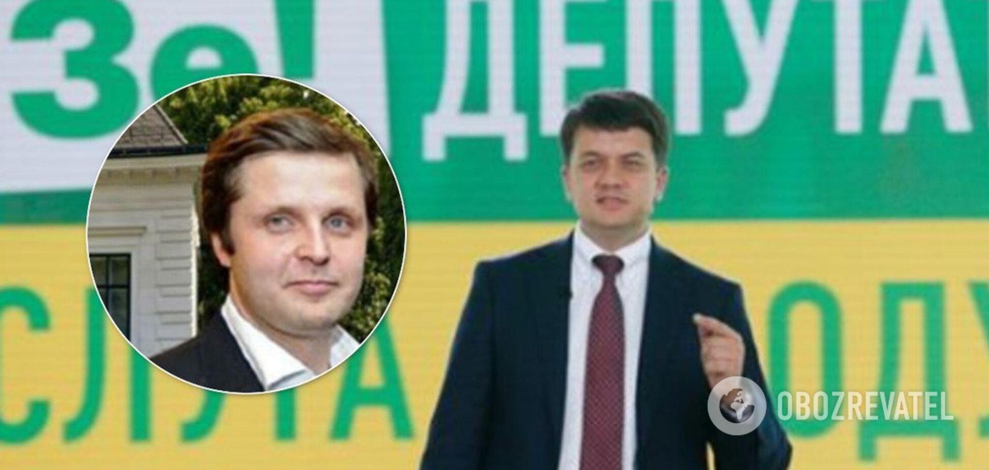 Андрей Холодов и глава 'Слуги народа' Дмитрий Разумков