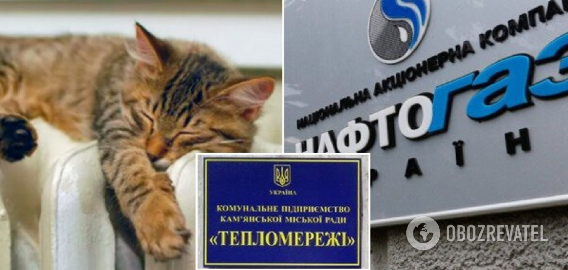 В 'Нафтогазе' предупредили об угрозе срыва отопительного сезона на Днепропетровщине