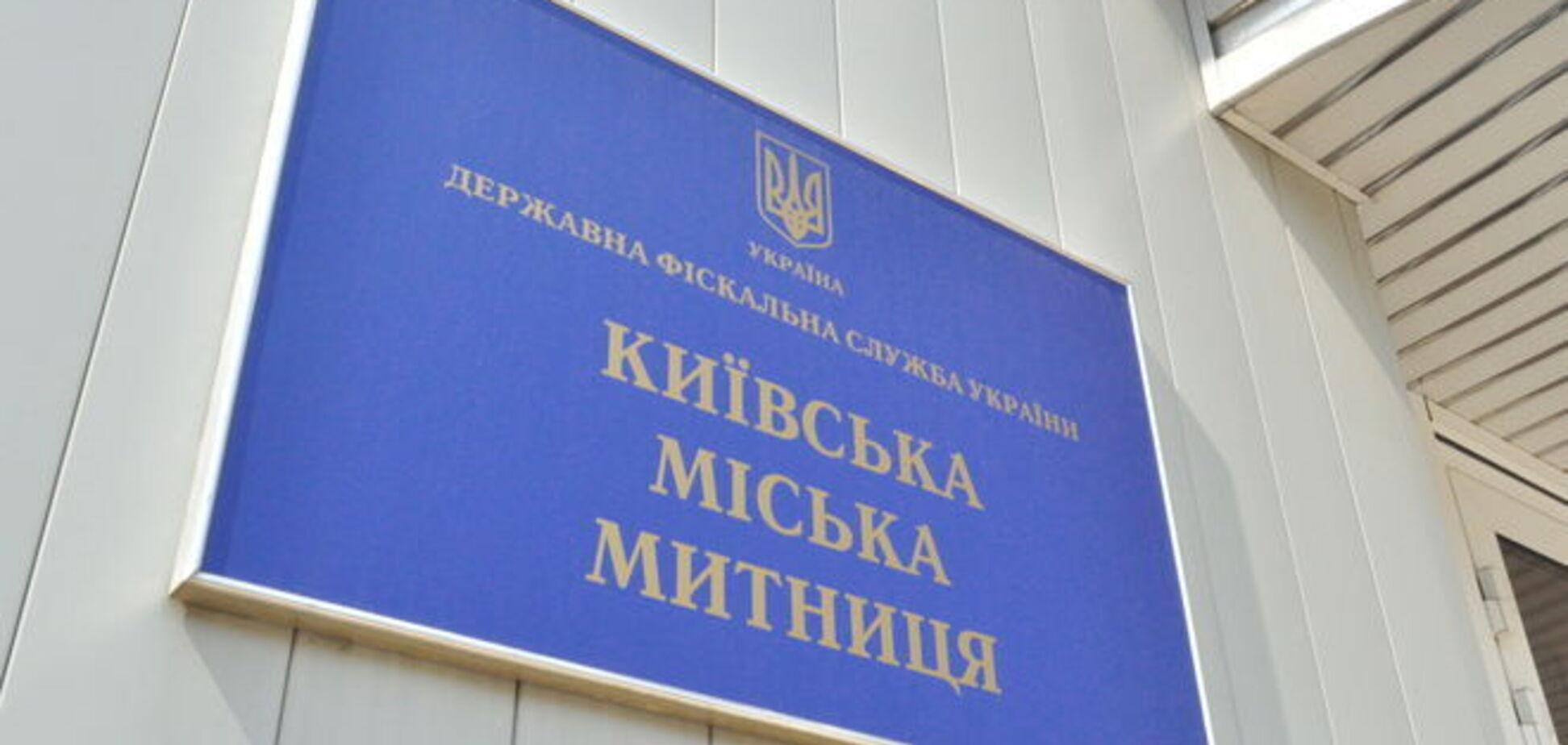 Київська митниця УКРІНФОРМ