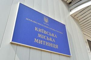 Киевская таможня ГФС