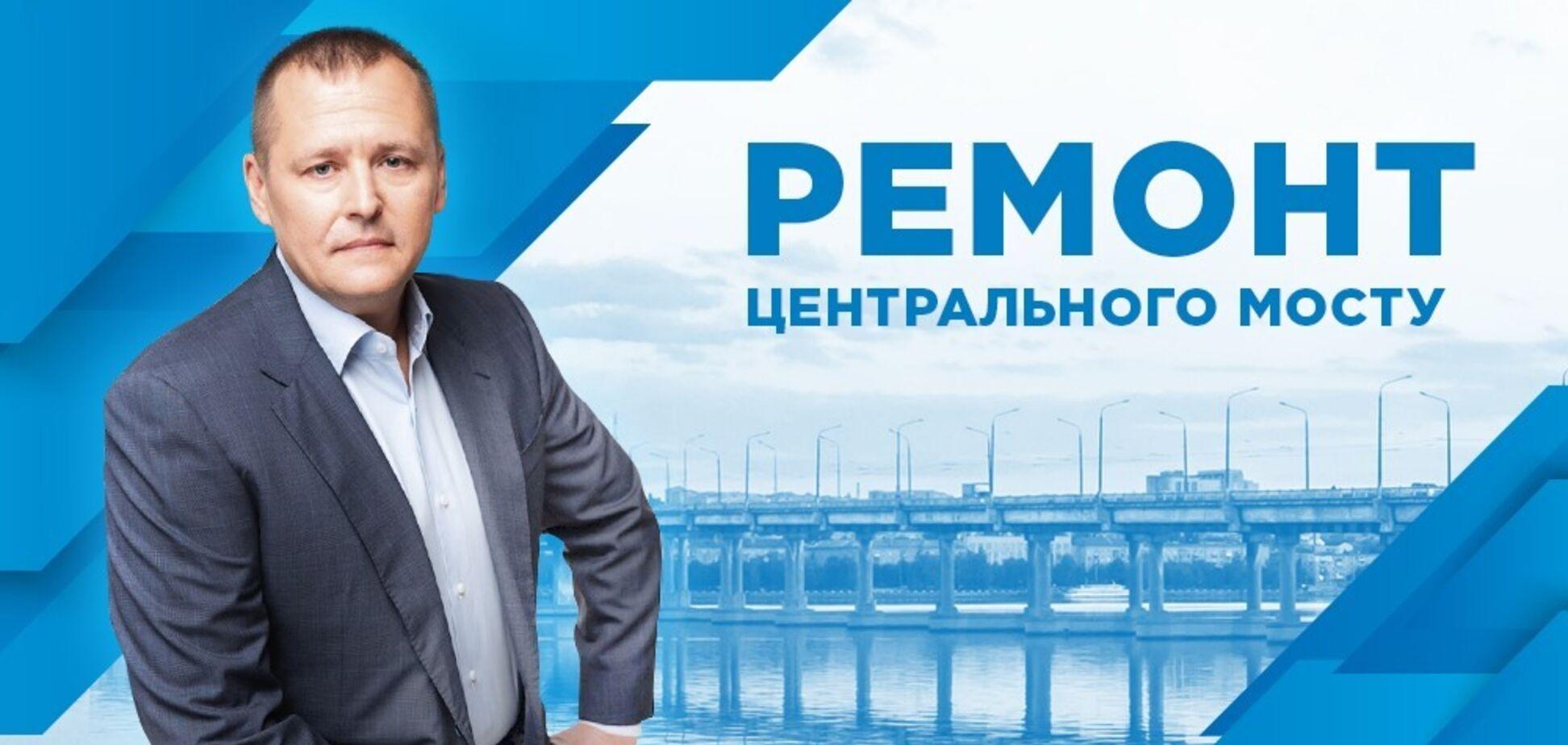 Филатов поделился технологиями ремонта Центрального моста в Днепре