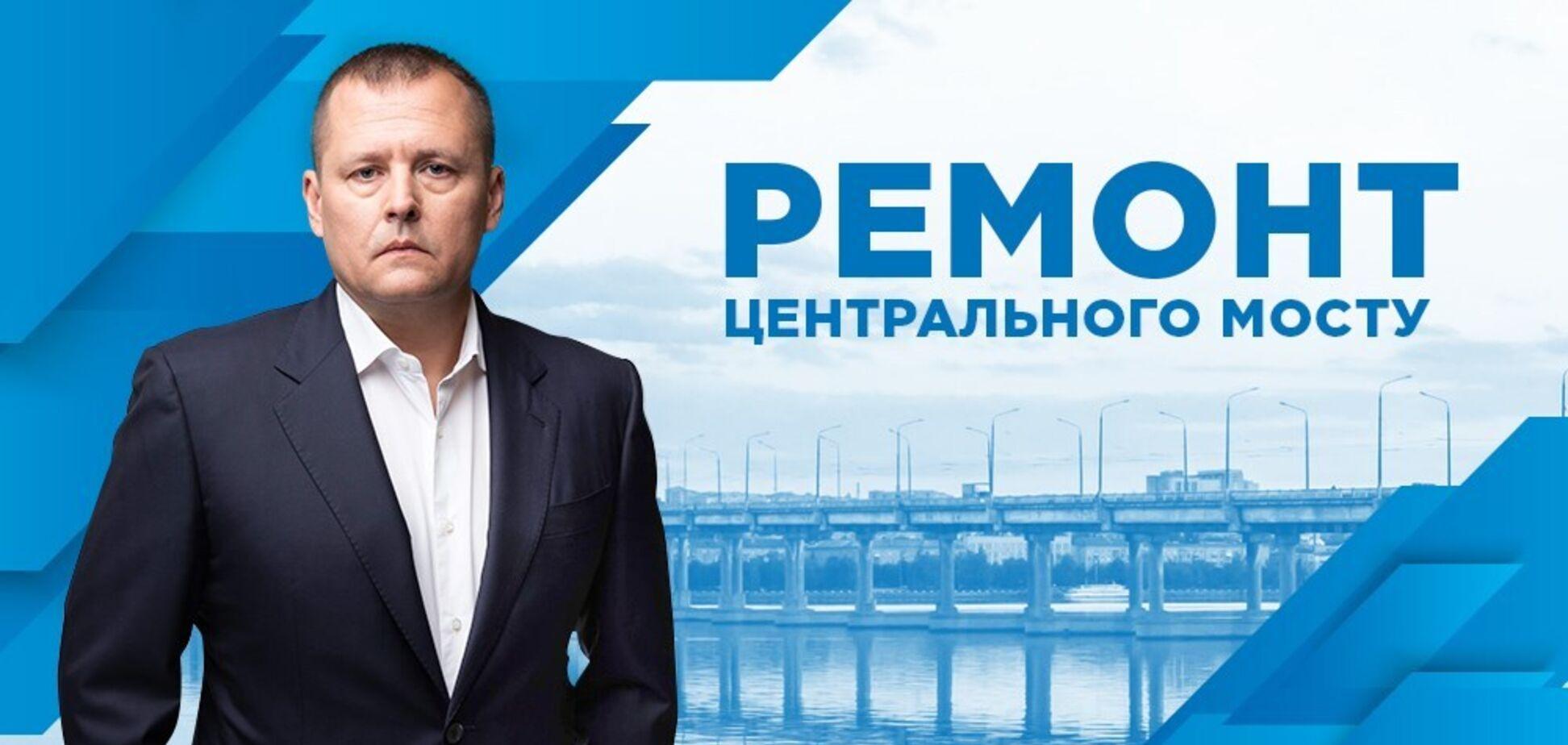 Філатов розповів про розслідування щодо Центрального мосту у Дніпрі