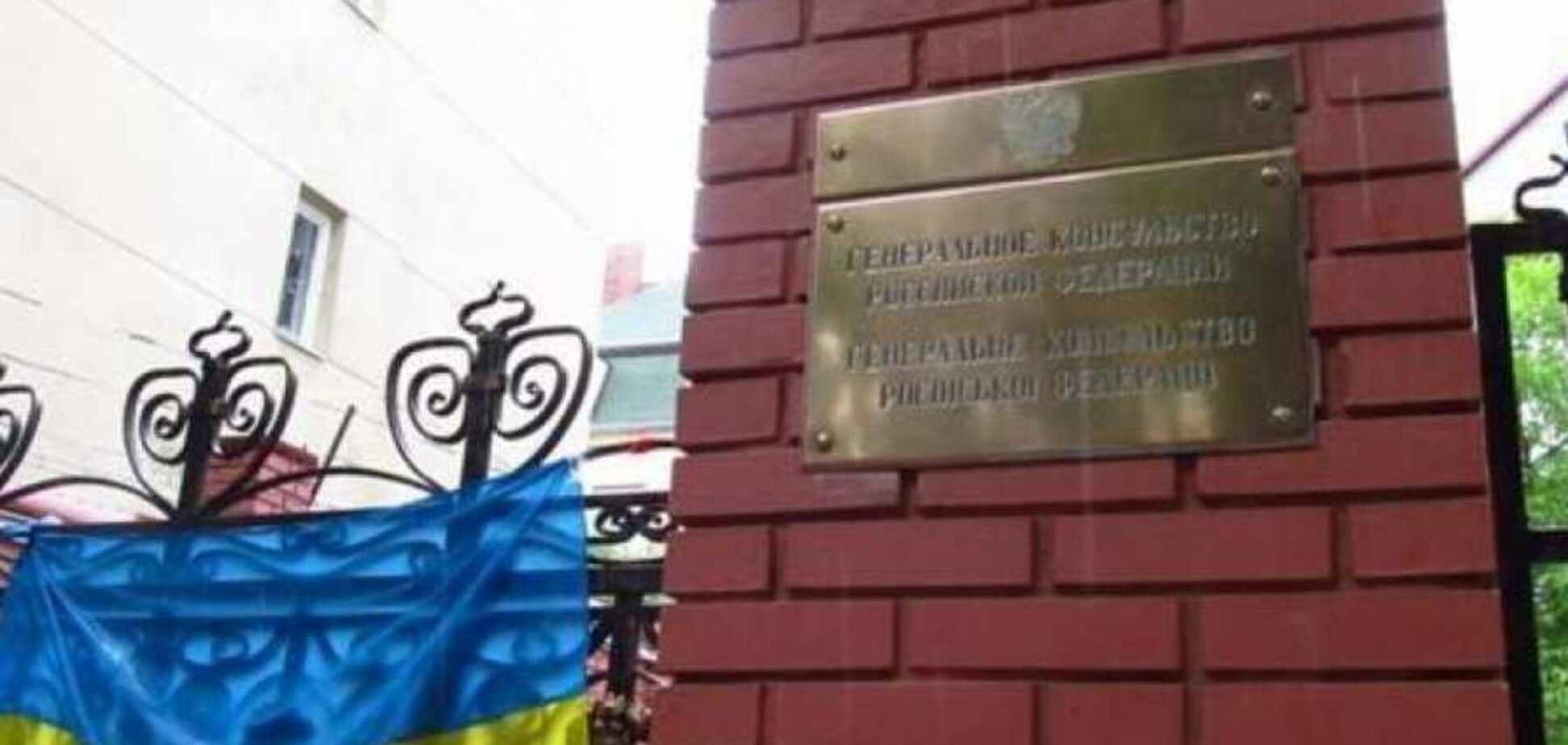 Генконсульство РФ у Львові