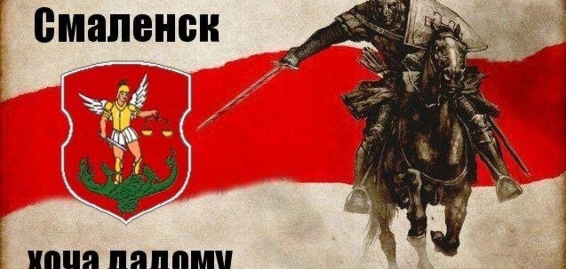 Беларусь хочет вернуть Смоленск