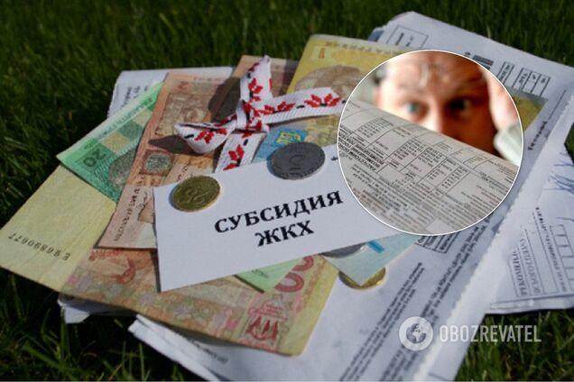 Субсидия в Украине