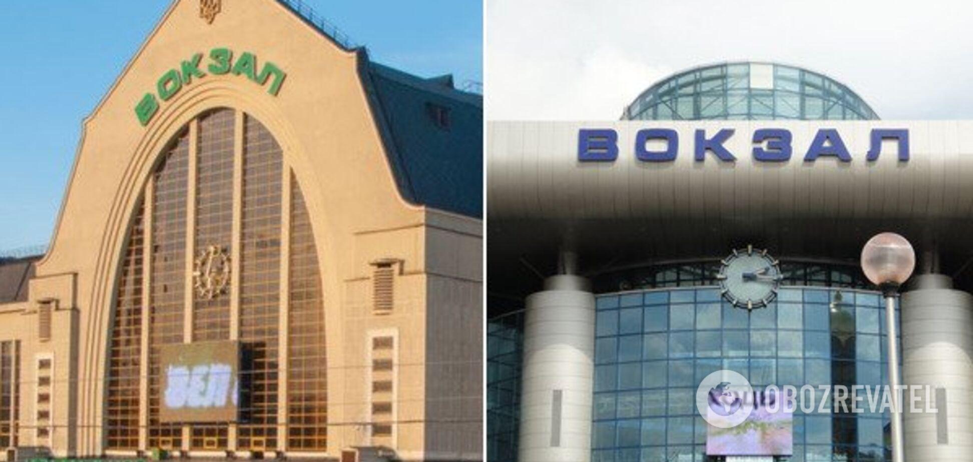 У Києві 'замінували' всі вокзали