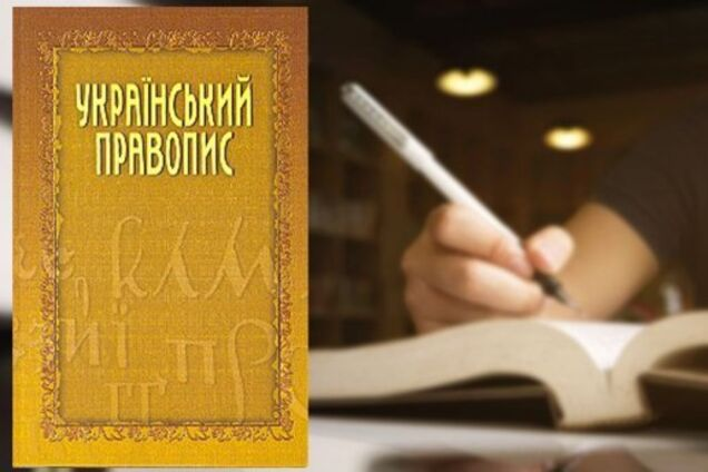 Как будут внедрять новое украинское правописание: Минобразования утвердит план