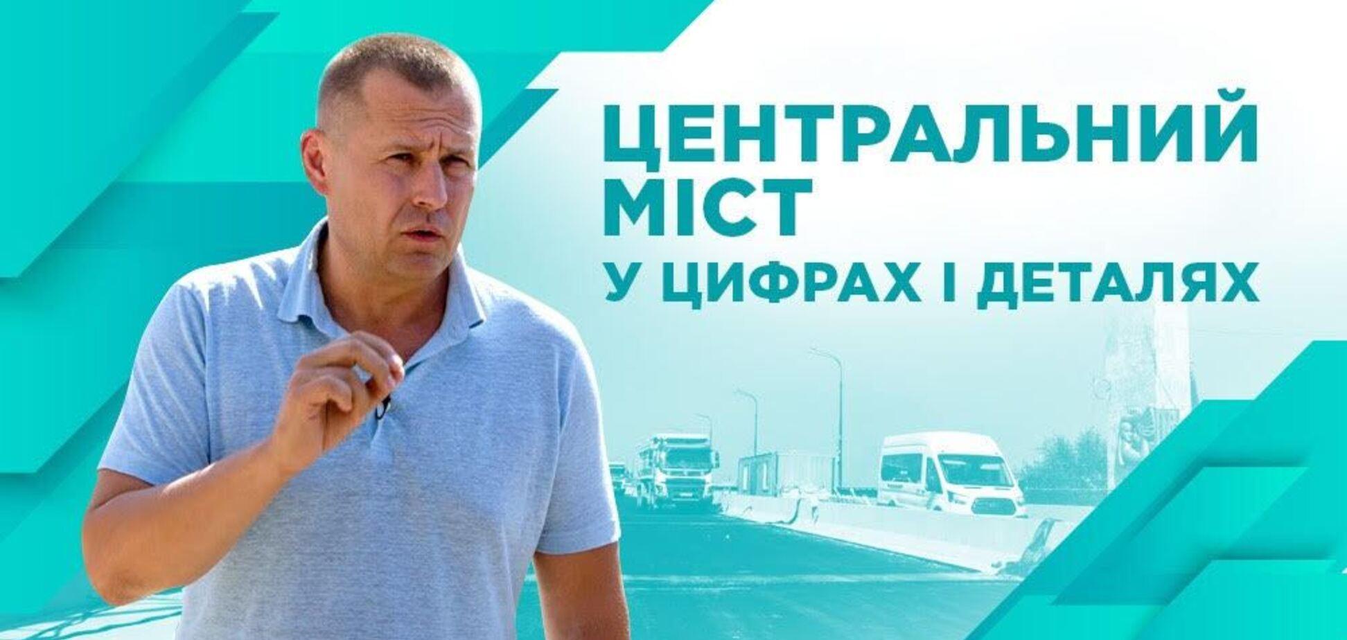 Філатов пояснив, чому змінювалася ціна ремонту Центрального мосту