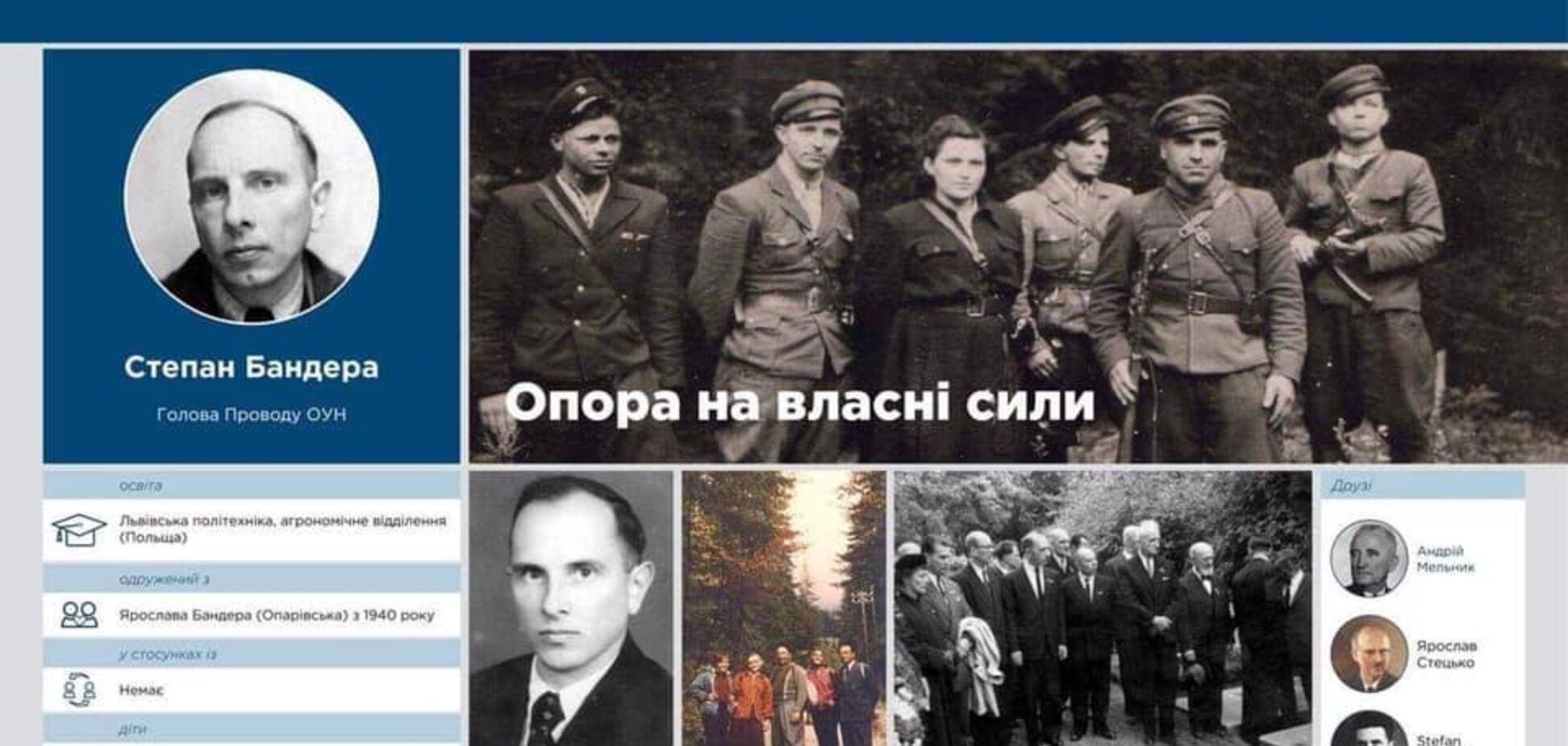 Страница Степана Бандеры