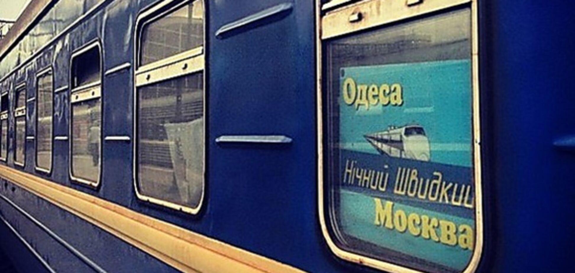 'Прикрили ковдрою!' Пасажирів поїзда до Одеси намагалося пограбувати злочинне угруповання