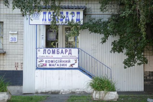 Один із ломбардів сім'ї Разумкова