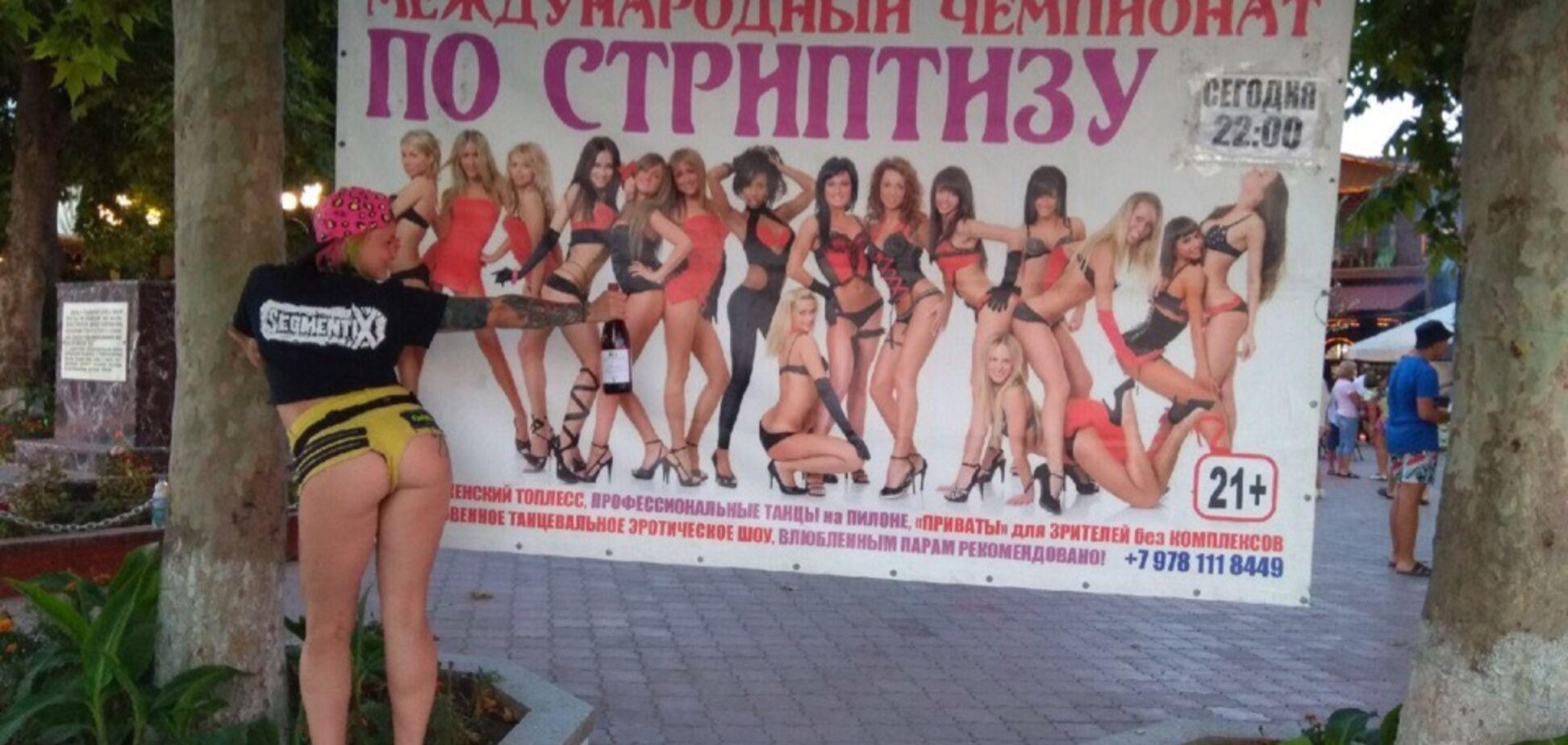 Оккупанты в Крыму организовали 'международный чемпионат по стриптизу'