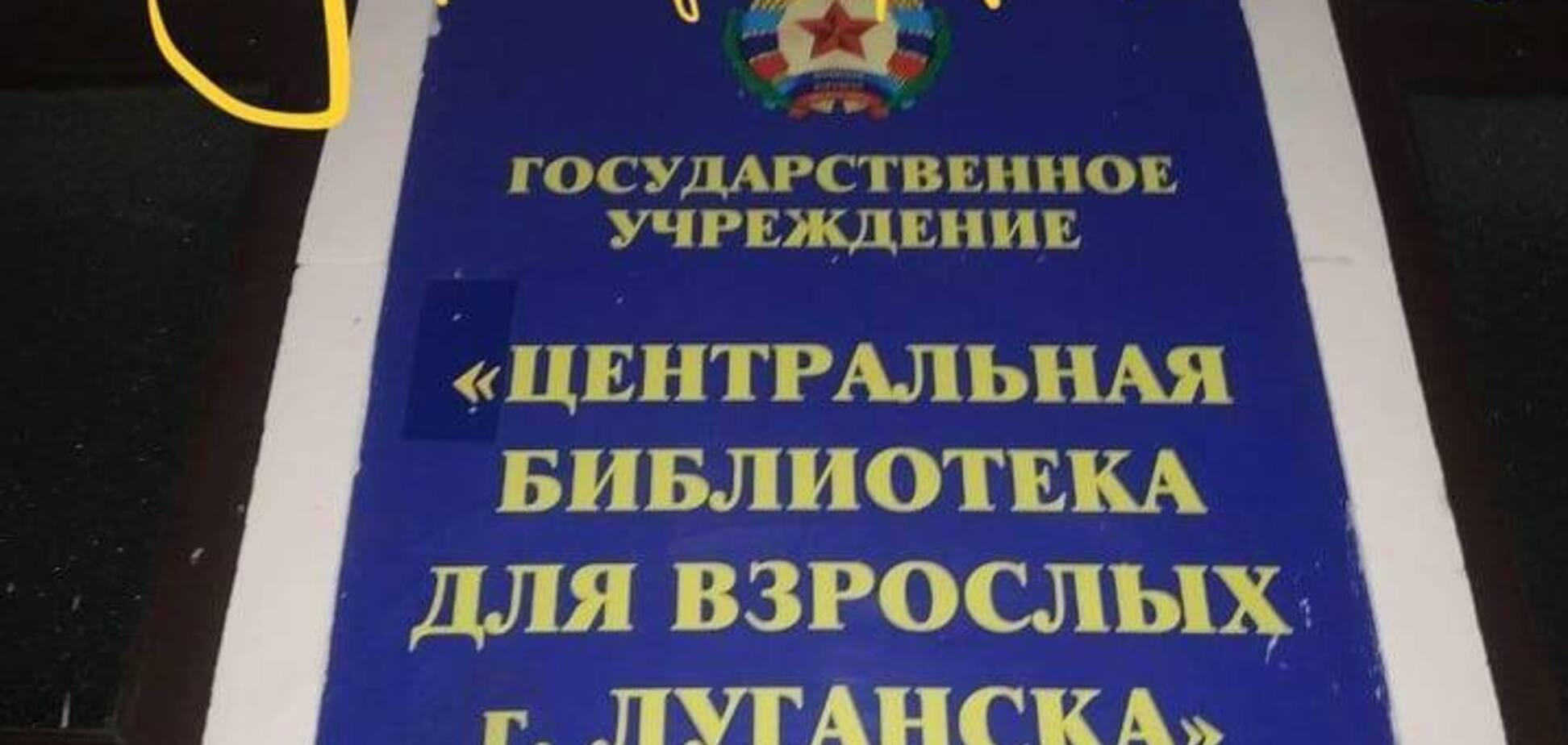 'Все буде Україна!' На Донбасі передали 'привіт' окупантам в День незалежності