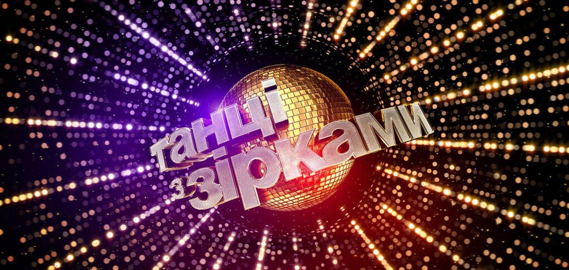 'Танці з зірками' вернулись! Все подробности первого выпуска нового сезона