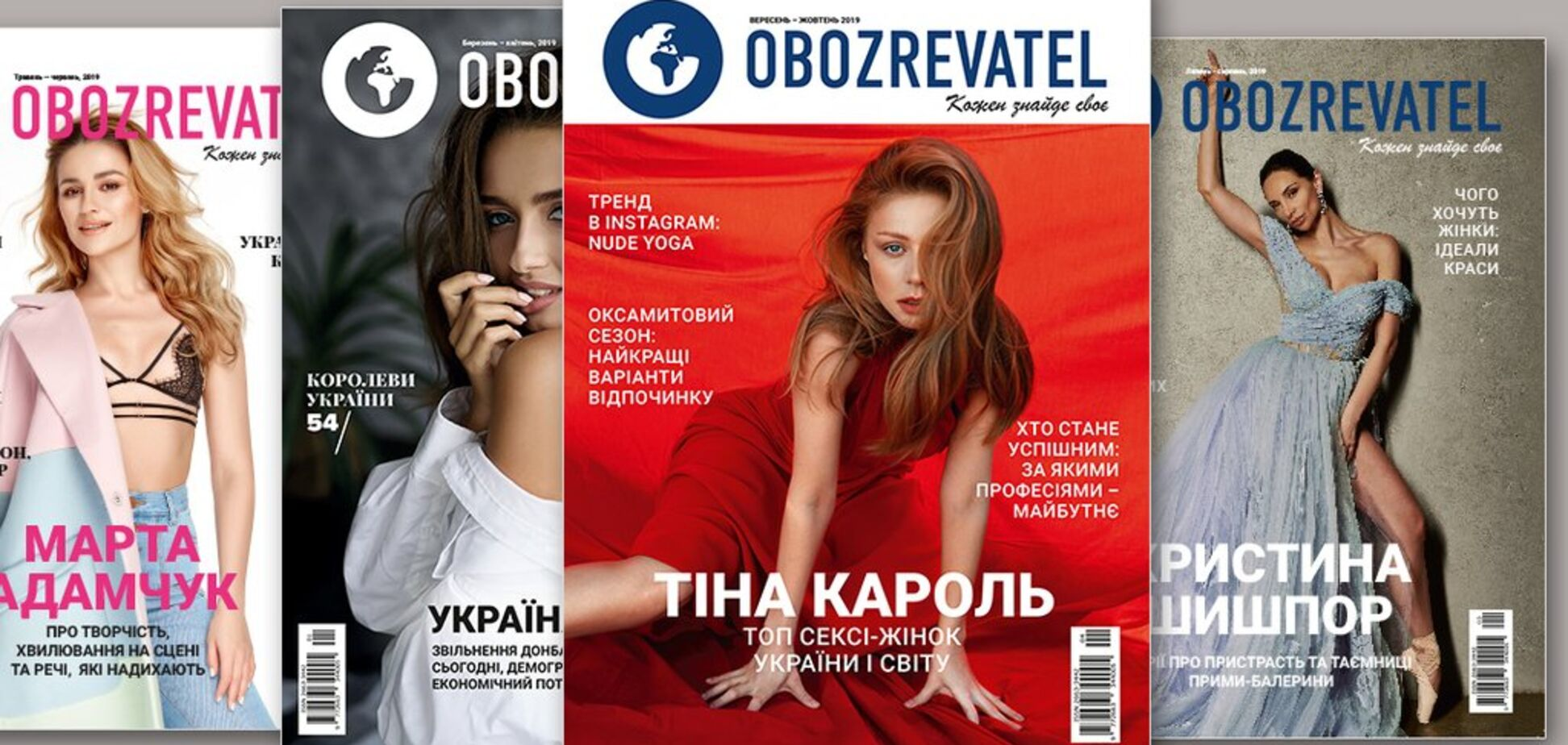 Четвертый номер журнала OBOZREVATEL: профессии будущего, 'голая' йога и самые сексуальные женщины
