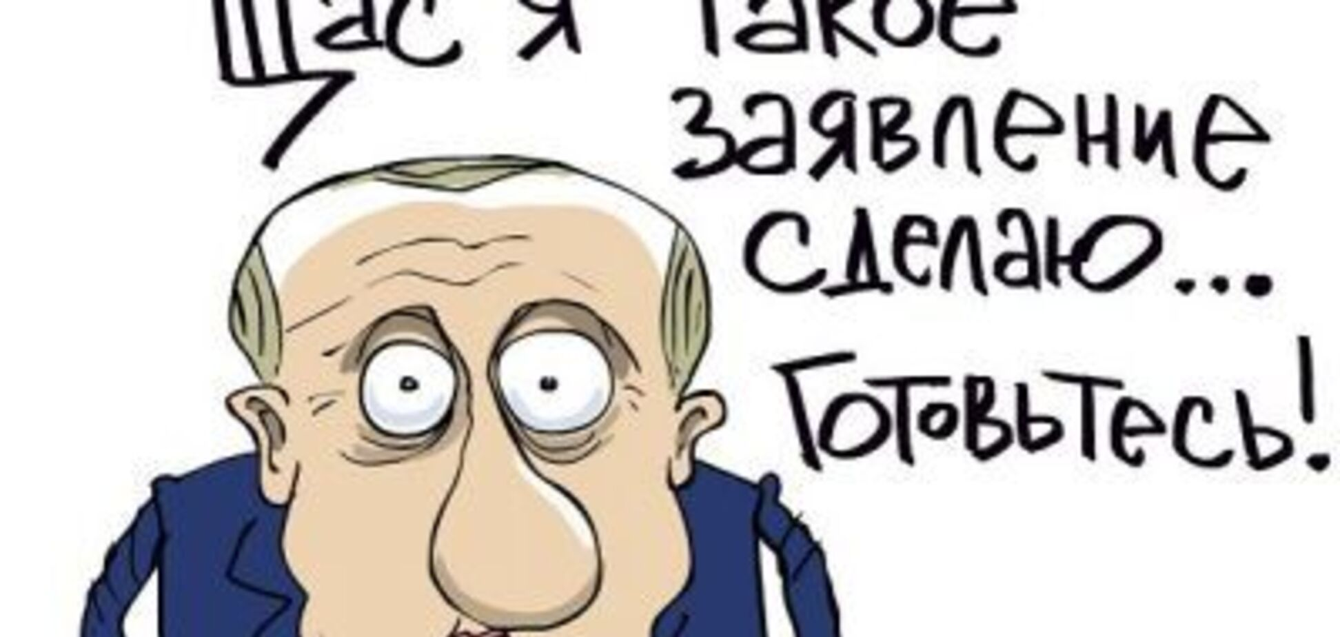 Путин 'Обеспокоенный'