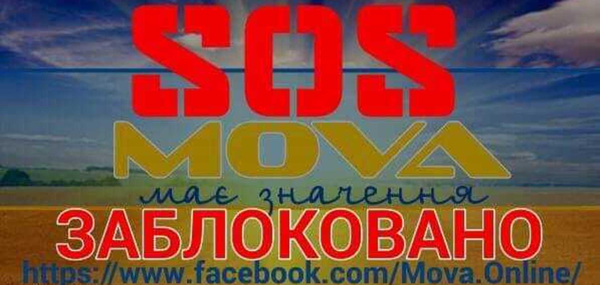 Facebook заблокировал крупнейший патриотический паблик украинцев: сеть в бешенстве