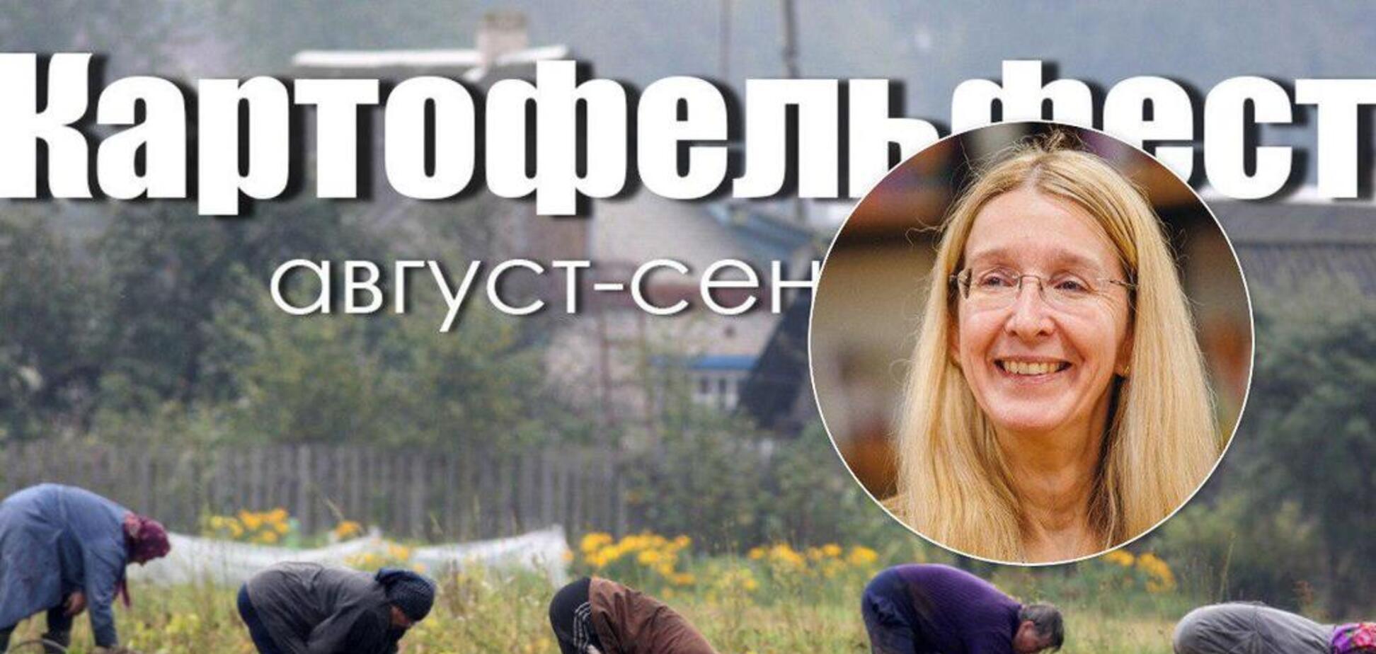 Супрун пояснила українцям, як правильно копати картоплю