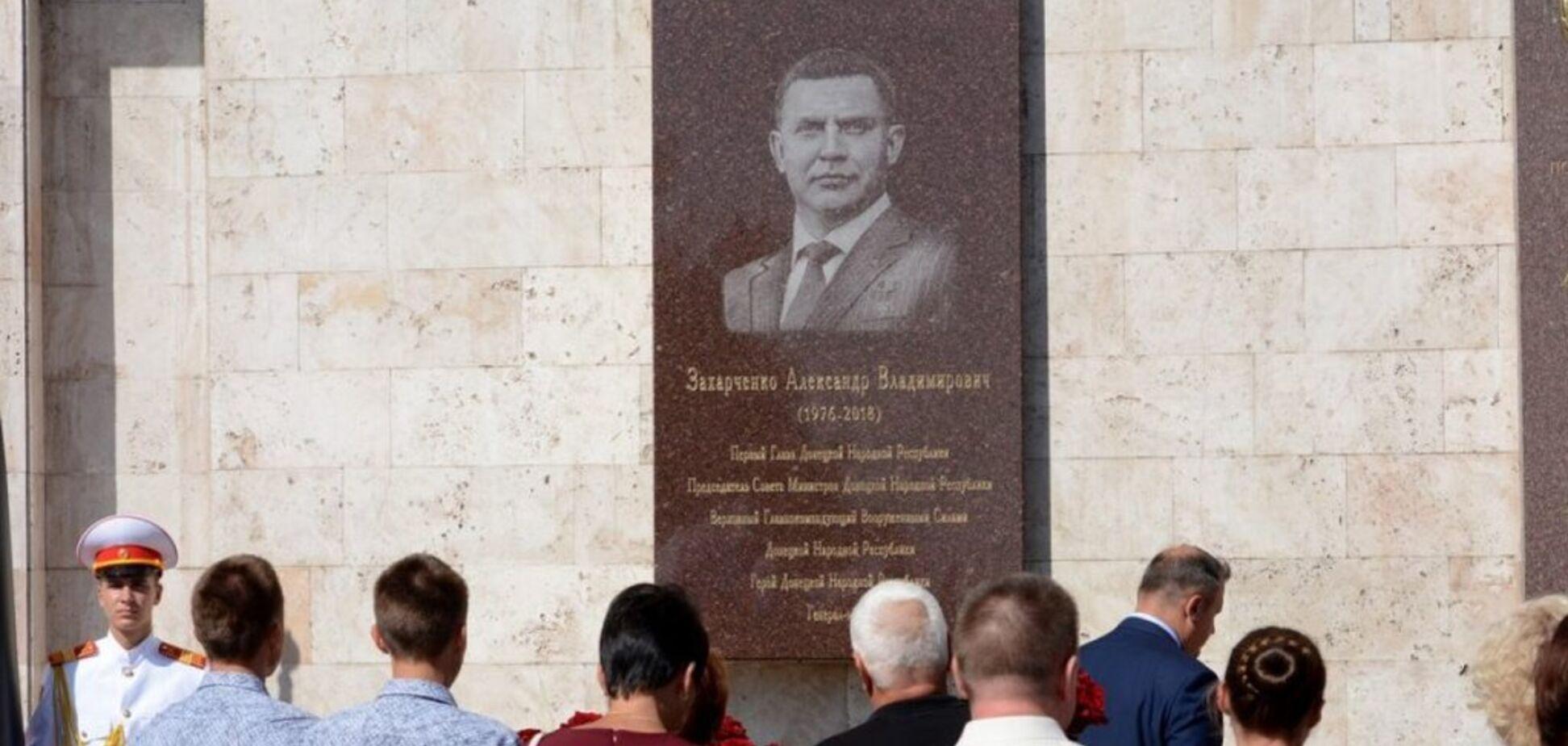 В ДНР переименовали площадь в честь Захарченко