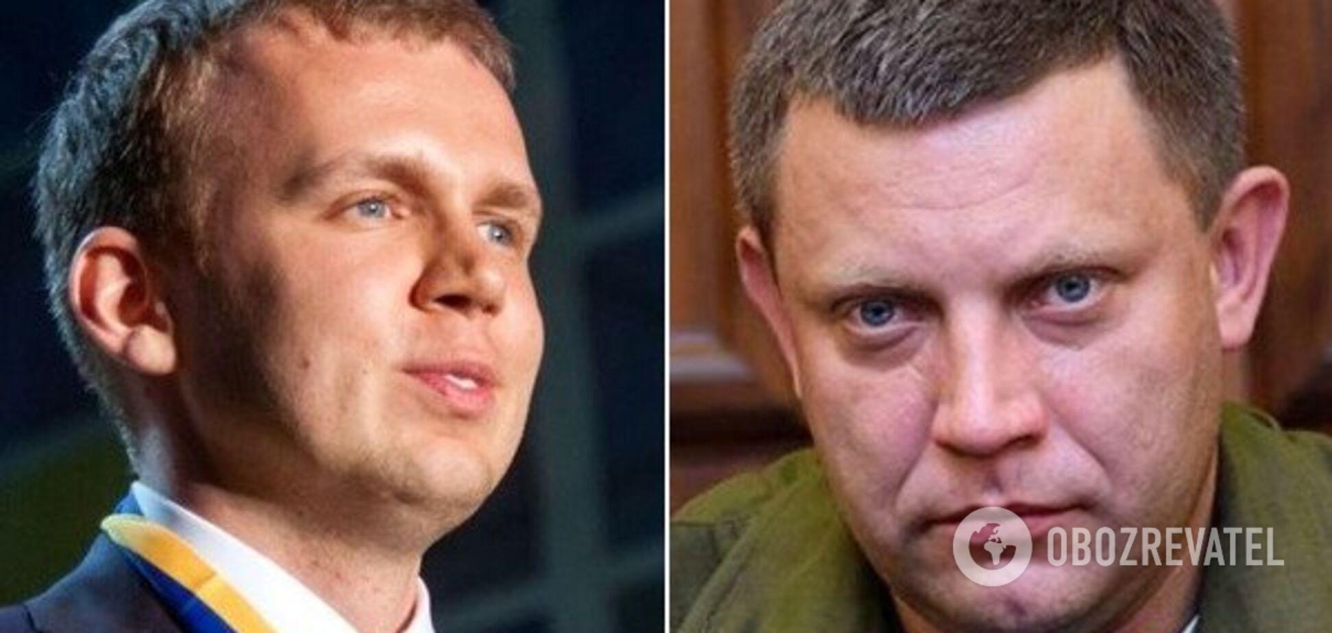 Сергій Курченко і Олександр Захарченко