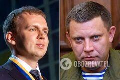 Сергей Курченко и Александр Захарченко