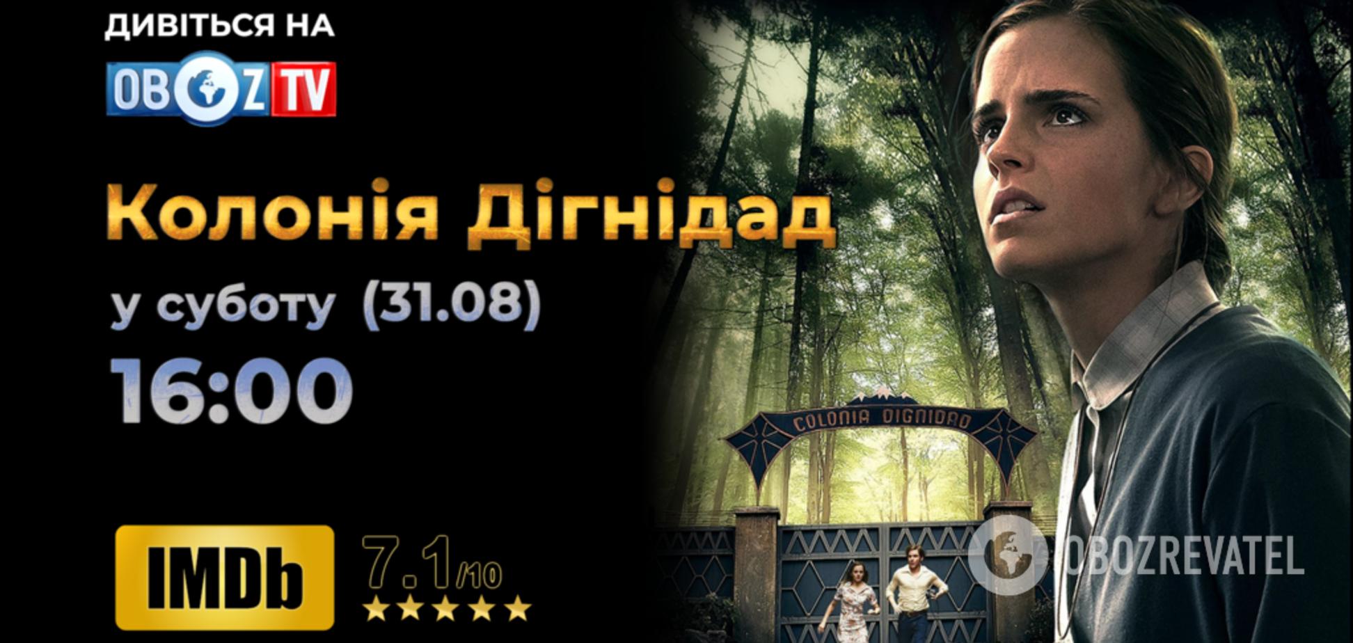Жахіття політичних тюрем: на ObozTV вийде фільм ''Колонія Дігнідад''