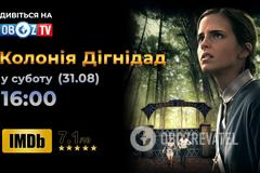 Ужасы политических тюрем: на ObozTV выйдет фильм ''Колония Дигнидад''