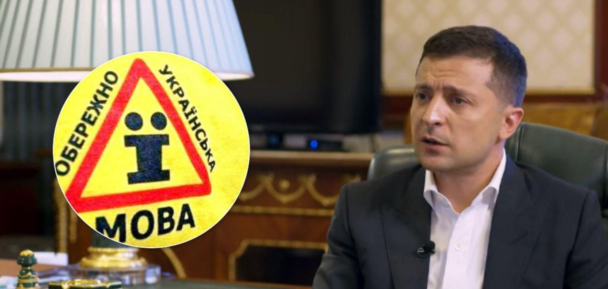 'Защищать права меньшинств': Зеленский высказался о судьбе закона об украинском языке