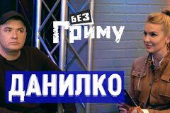 'Такое было желание – приехать домой, закрыть двери, пожарить картошку и никого не видеть' - Андрей Данилко в блиц-шоу 'БЕЗ ГРИМА'
