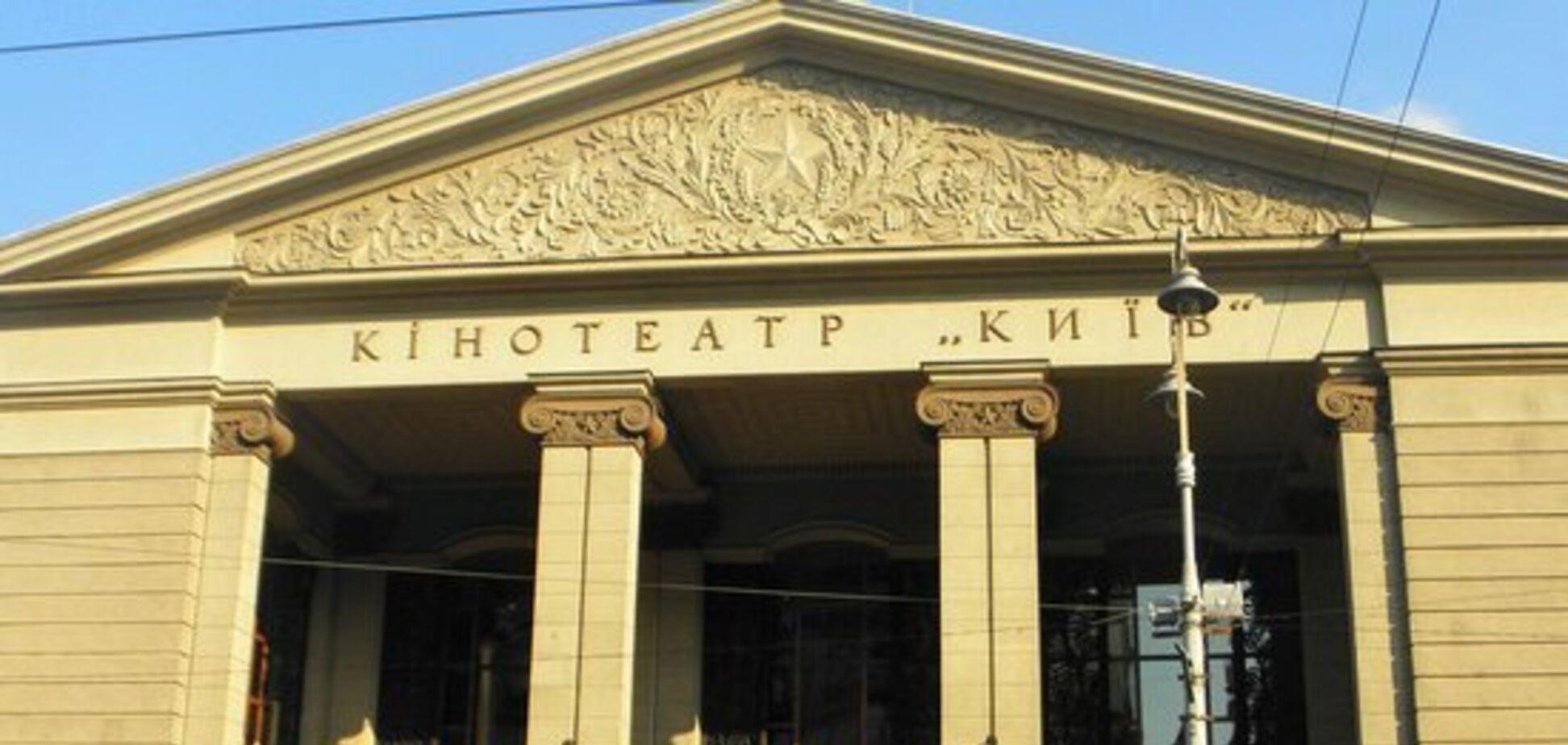 В Киеве возле культового кинотеатра собрался митинг: в чем дело