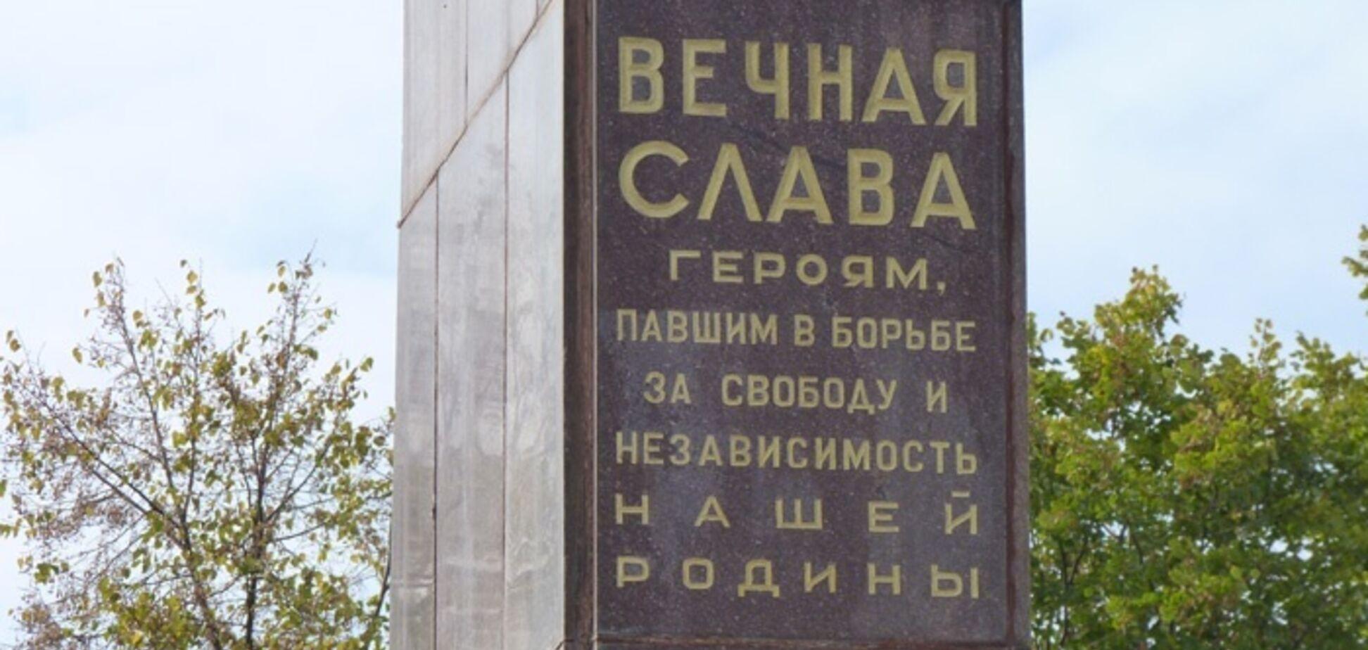Спалив вінки і танцював: під Дніпром вандал поглумився над меморіалом
