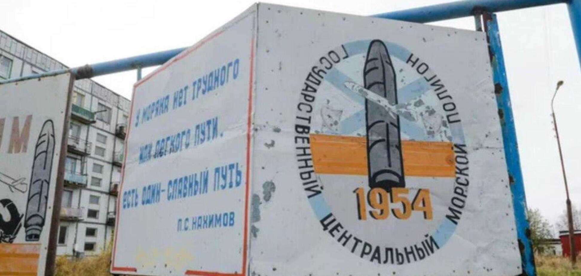 Ракетный полигон ВМФ РФ