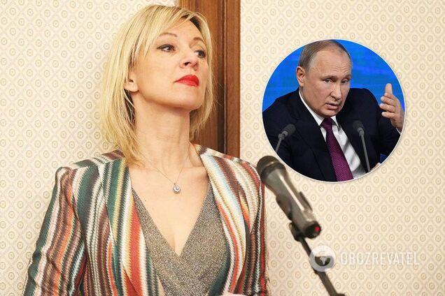Захарова і Путін