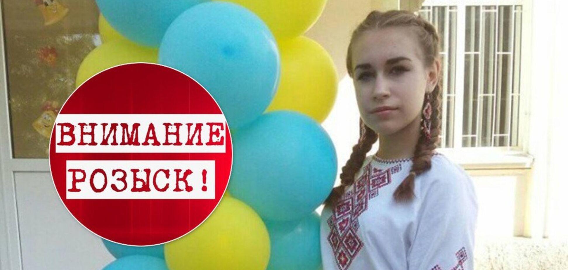 Не повернулася зі школи: в Дніпрі шукають зниклу дівчинку-підлітка