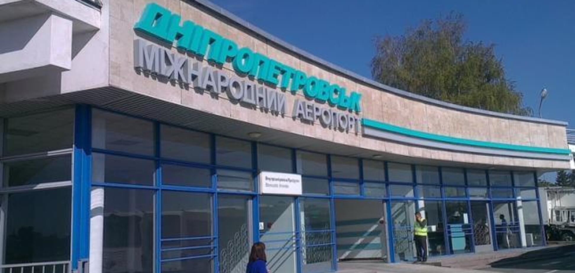 Аеропорт Дніпро