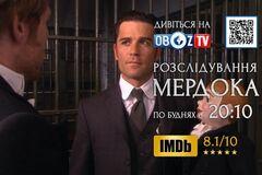 Смотрите на ObozTV сериал 'Расследование Мердока' - серия 'Чревовещатель'
