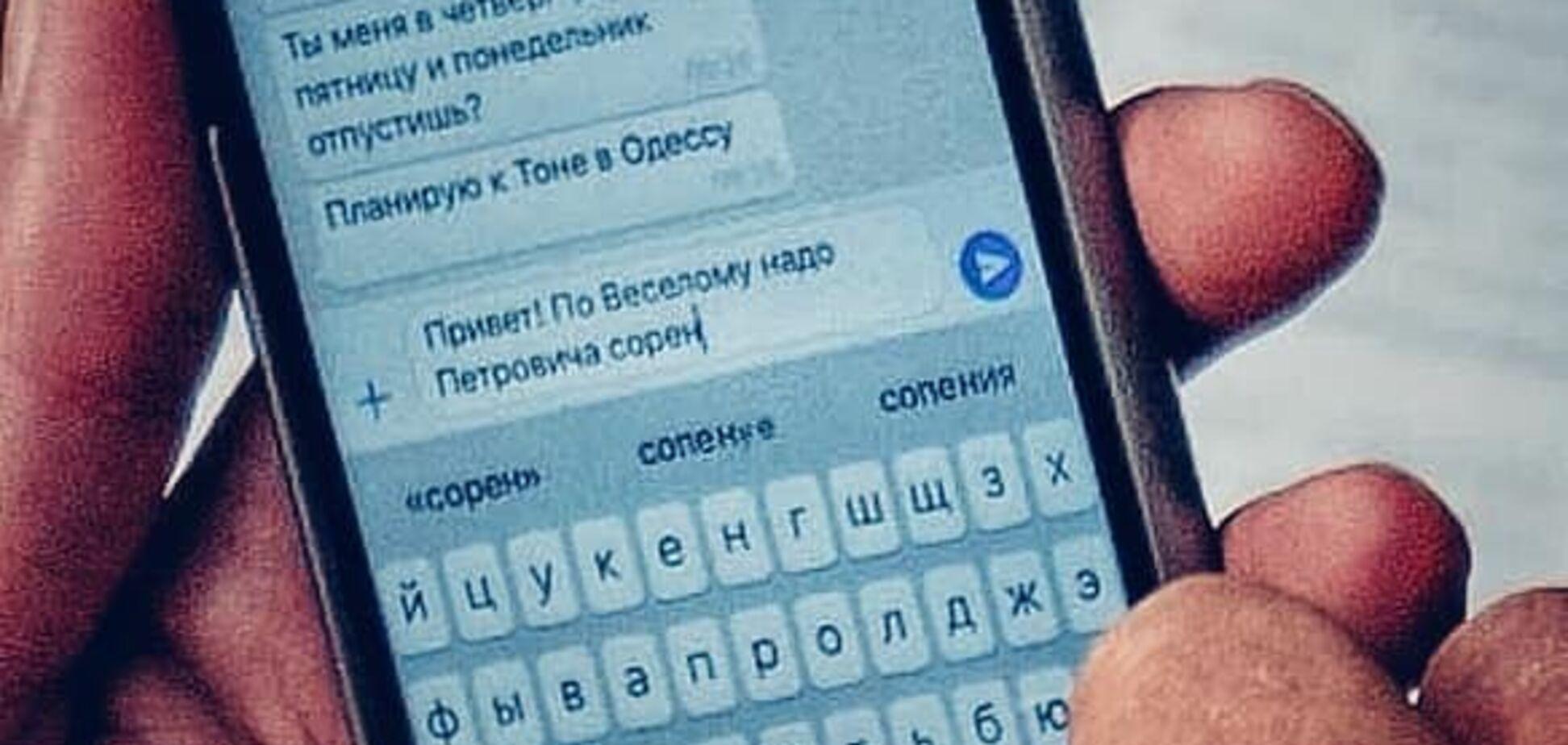 'Хочу к Тоне в Одессу!' Нардепа засекли за странной перепиской в Раде